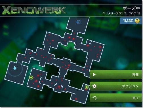 Xenowerk ゼノウェルク