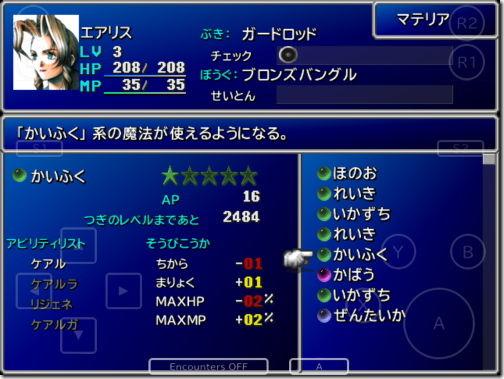 FINAL FANTASY VII ファイナルファンタジー7