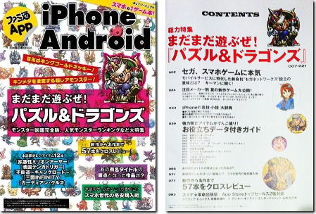 ファミ通App iPhone & Android NO.003