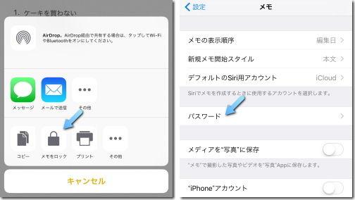 iOS9 メモロック