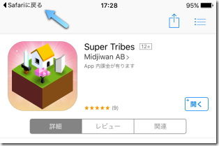 iOS9 戻る