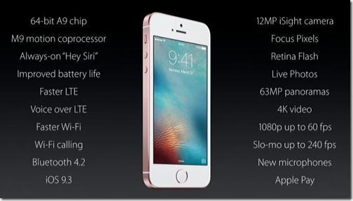 iPhone SE 機能一覧
