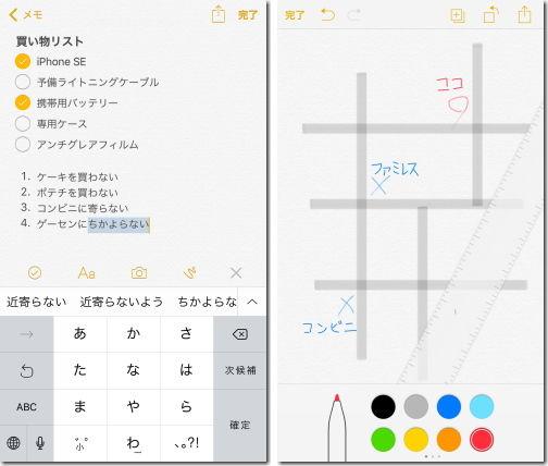iOS9 メモ