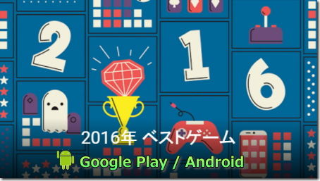 google play best 2016