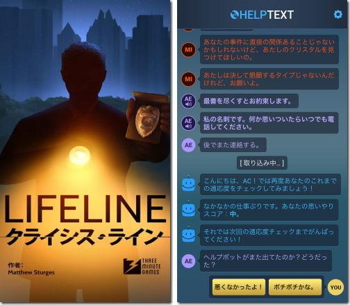 lifeline クライシスライン