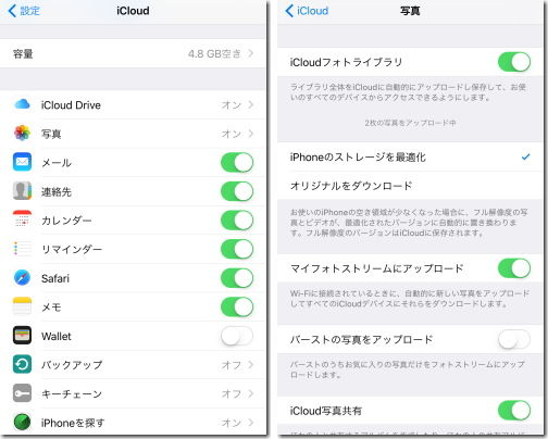 iOS9 iCloud 共有設定