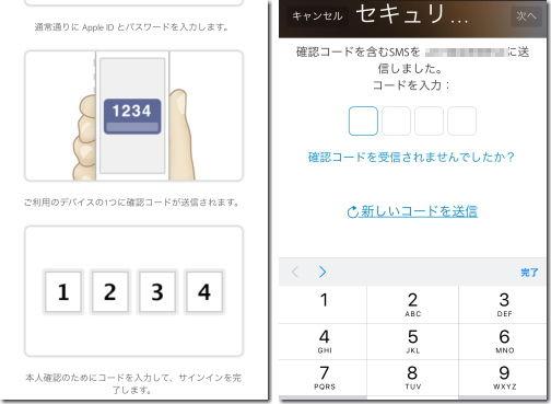 iOS9 二段階認証