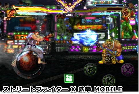 ストリートファイター X 鉄拳 MOBILE