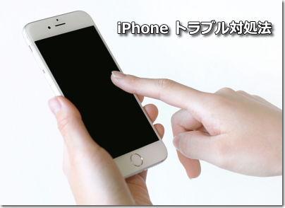 iPhone トラブル対処法