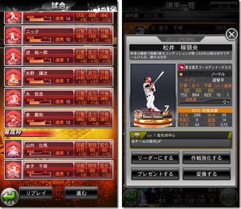 プロ野球ドリームナイン SUPER STARS