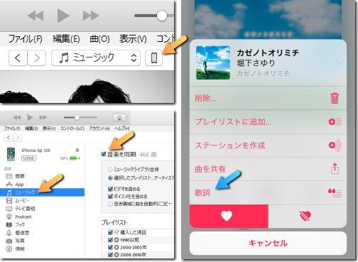 iOS10 歌詞表示