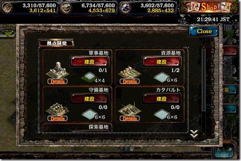 Kingdom Conquest II キングダムコンクエスト2