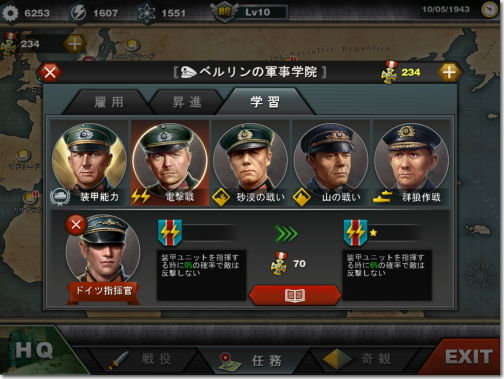 世界の覇者3