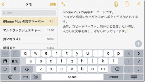 iOS9 iPhone Plus 用キーボード