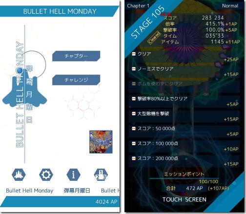 弾幕月曜日 Bullet Hell Monday