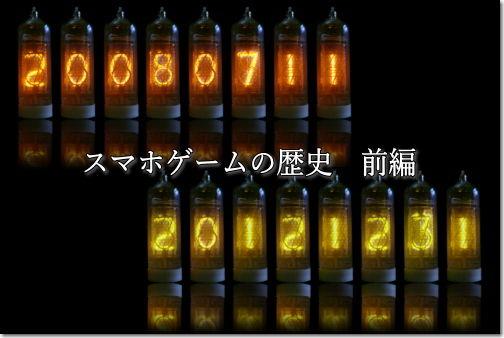 スマホゲームの歴史 前編