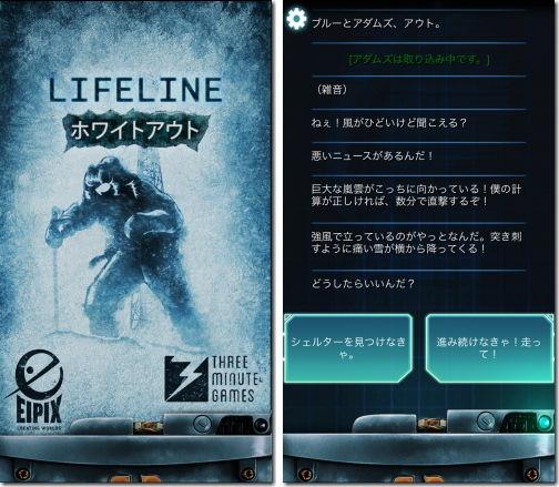 lifeline ホワイトアウト