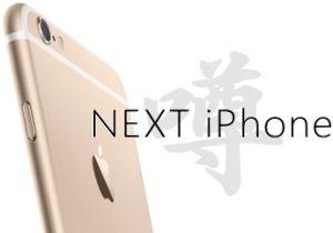 次期 iPhone の噂