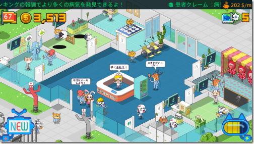 Haywire Hospital 超脱力病院