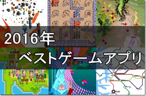 2016年ベストゲームアプリ