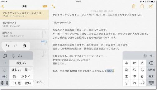 iOS9 マルチタッチジェスチャー