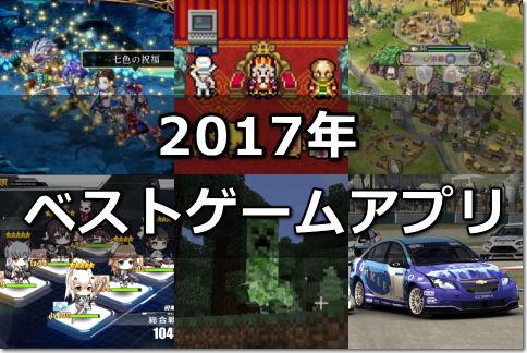 2017年 ベストゲームアプリ