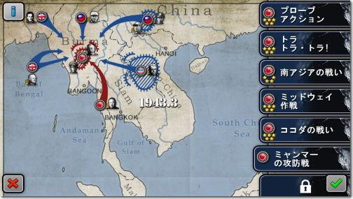 将軍の栄光 太平洋戦争