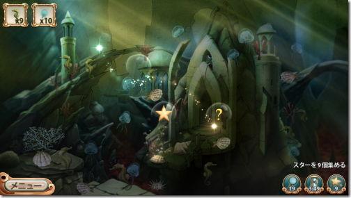 Atlantis Pearls of the Deep アトランティス:深海の真珠
