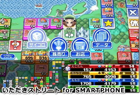 いただきストリート for SMARTPHONE