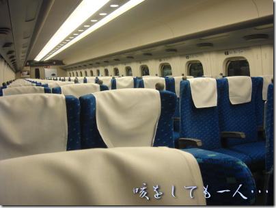 新幹線に誰もいない図
