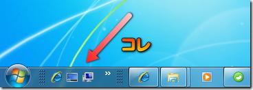 Windows 7 でのクイック起動