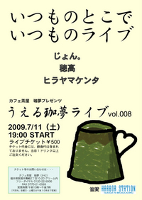 うぇる珈夢ライブ008