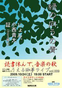 うえる珈夢ライブ10_24