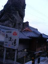 弘法大師の湯