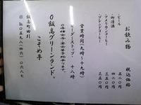 飯高こそめ亭(3)