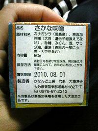さかな味噌(2)