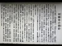 明圓寺 由緒