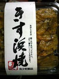 きす浜焼(1)