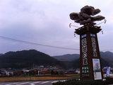 道の駅『醍醐の里』