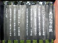 道の駅『十三湖高原』(4)