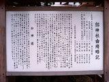劔神社の看板