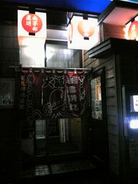 ヤン衆漁場(外観)