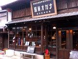 関宿(2)
