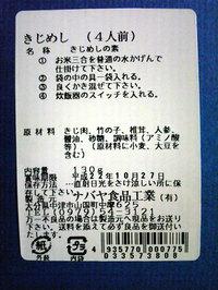 きじめし(2)