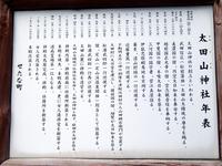 太田神社(11)