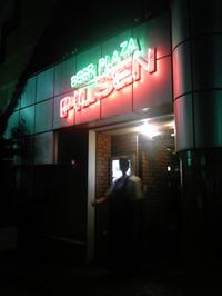 十和田『Pilsen』(1)