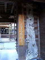 廣現寺の彫刻(2)