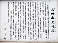 太田神社(10)