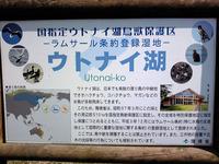 道の駅『ウトナイ湖』(3)