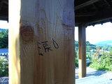 柱の落書き
